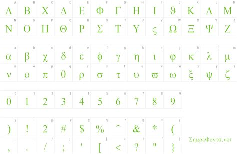 Download Free Font Greco